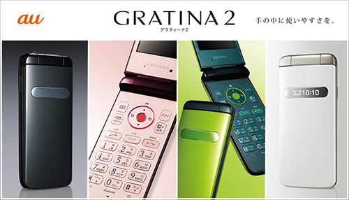 GRATINA2-2