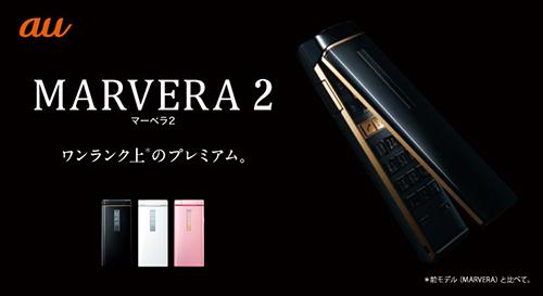 MARVERA2_2